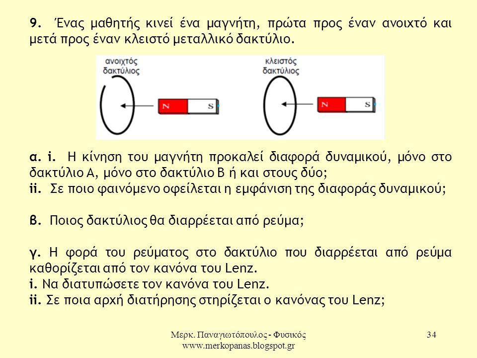 Μερκ. Παναγιωτόπουλος - Φυσικός www.merkopanas.blogspot.gr 34 9. Ένας μαθητής κινεί ένα μαγνήτη, πρώτα προς έναν ανοιχτό και μετά προς έναν κλειστό με