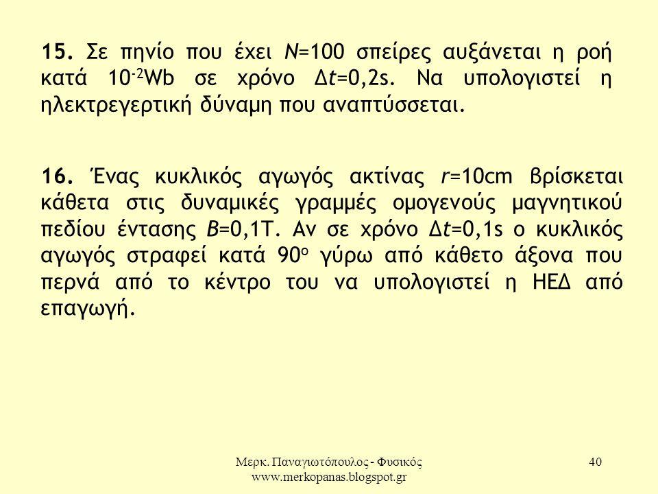 Μερκ. Παναγιωτόπουλος - Φυσικός www.merkopanas.blogspot.gr 40 16. Ένας κυκλικός αγωγός ακτίνας r=10cm βρίσκεται κάθετα στις δυναμικές γραμμές ομογενού