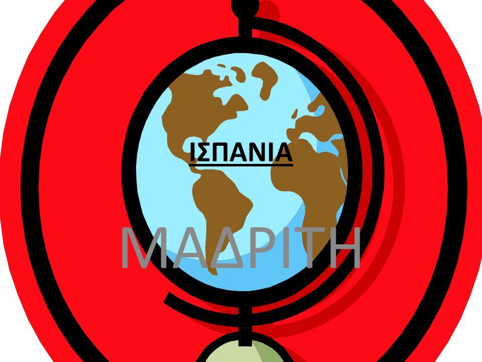 ΑΥΤΟΝΟΜΕΣ ΚΟΙΝΟΤΗΤΕΣ Ανδαλουσία Αραγωνία Αστούριας Βαλεαρίδες Νήσοι Βαλένθια Γαλικία (ή Γαλίθια στα ισπανικά) Γαλικίαισπανικά Εξτρεμαδούρα (συχνά προφέρεται και Εστρεμαδούρα) Εξτρεμαδούρα Θεούτα Κανάριες Νήσοι Κανταβρία (Καντάμπρια) Κανταβρία Καστίλλη και Λεόν Καστίλλη-Λα Μάντσα Καταλωνία Μαδρίτη Μελίγια Μούρθια Ναβάρρα Λα Ριόχα Χώρα των Βάσκων