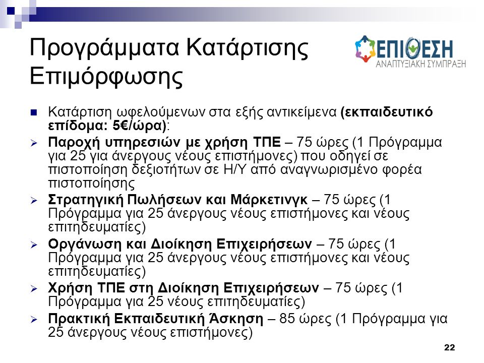 22 Προγράμματα Κατάρτισης Επιμόρφωσης Κατάρτιση ωφελούμενων στα εξής αντικείμενα (εκπαιδευτικό επίδομα: 5€/ώρα):  Παροχή υπηρεσιών με χρήση ΤΠΕ – 75