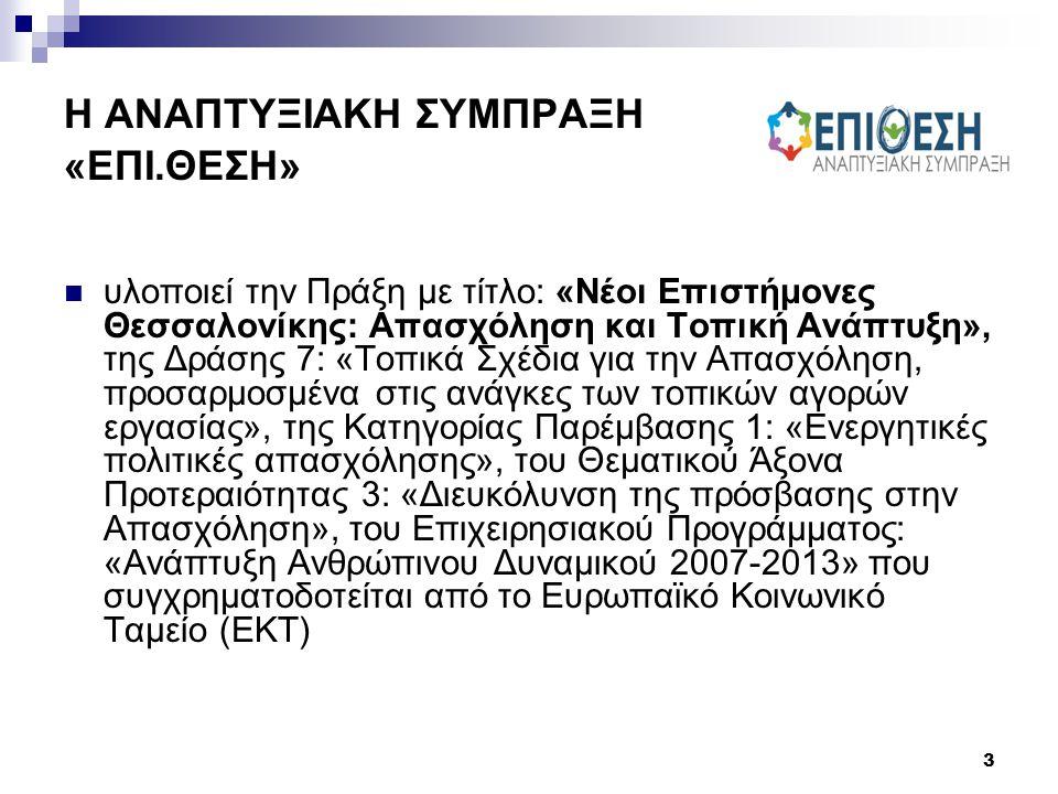 3 Η ΑΝΑΠΤΥΞΙΑΚΗ ΣΥΜΠΡΑΞΗ «ΕΠΙ.ΘΕΣΗ» υλοποιεί την Πράξη με τίτλο: «Νέοι Επιστήμονες Θεσσαλονίκης: Απασχόληση και Τοπική Ανάπτυξη», της Δράσης 7: «Τοπικ
