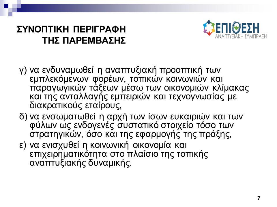 8 Ομάδα Στόχου Η εν λόγω πράξη στοχεύει στην ένταξη στην αγορά εργασίας (απασχόληση, δημιουργία ατομικών επιχειρήσεων και συνεταιριστικών επιχειρήσεων κοινωνικής οικονομίας) 85 Ανέργων Νέων Πτυχιούχων ΑΕΙ/ΤΕΙ έως 35 ετών με έμφαση στους μακροχρόνια άνεργους και νέους με ελάχιστη επαγγελματική εμπειρία και τη δημιουργία καλύτερης προοπτικής απασχόλησης (συνεταιριστικές επιχειρήσεις κοινωνικής οικονομίας, επέκταση δραστηριότητας) 55 Νέων Επιστημόνων Επιτηδευματιών έως 34 ετών (Μηχανικοί, Γιατροί, Οδοντίατροι και Δικηγόροι)