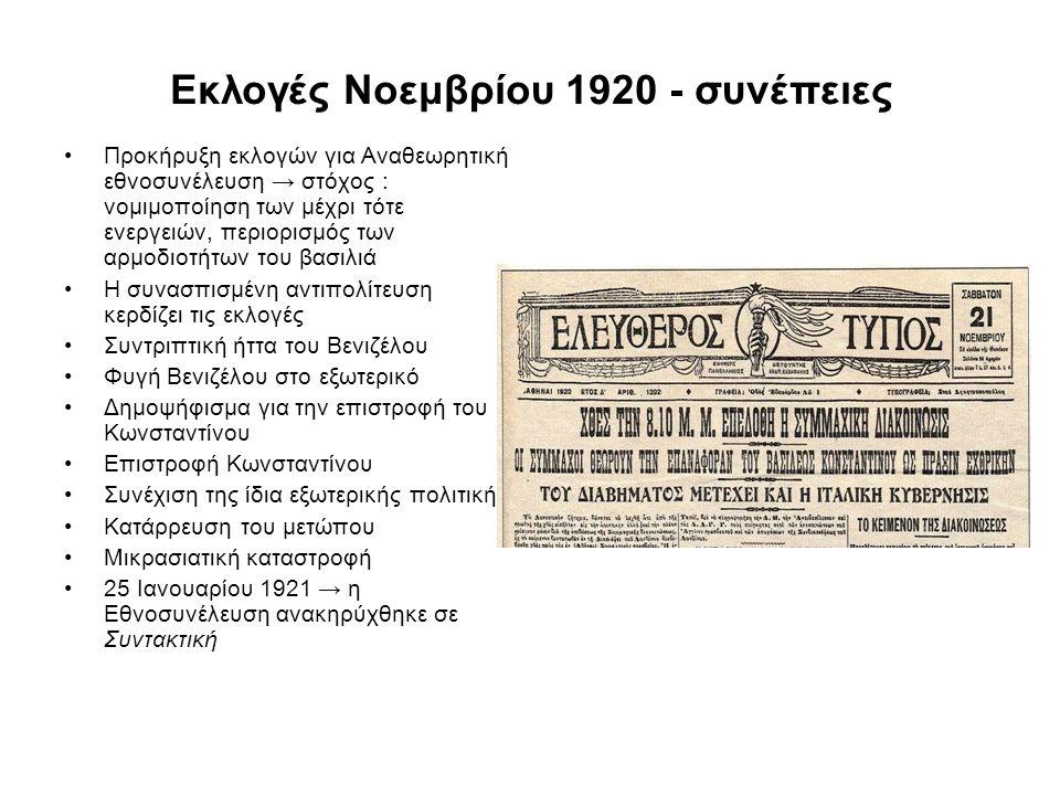 Εκλογές Νοεμβρίου 1920 - συνέπειες Προκήρυξη εκλογών για Αναθεωρητική εθνοσυνέλευση → στόχος : νομιμοποίηση των μέχρι τότε ενεργειών, περιορισμός των