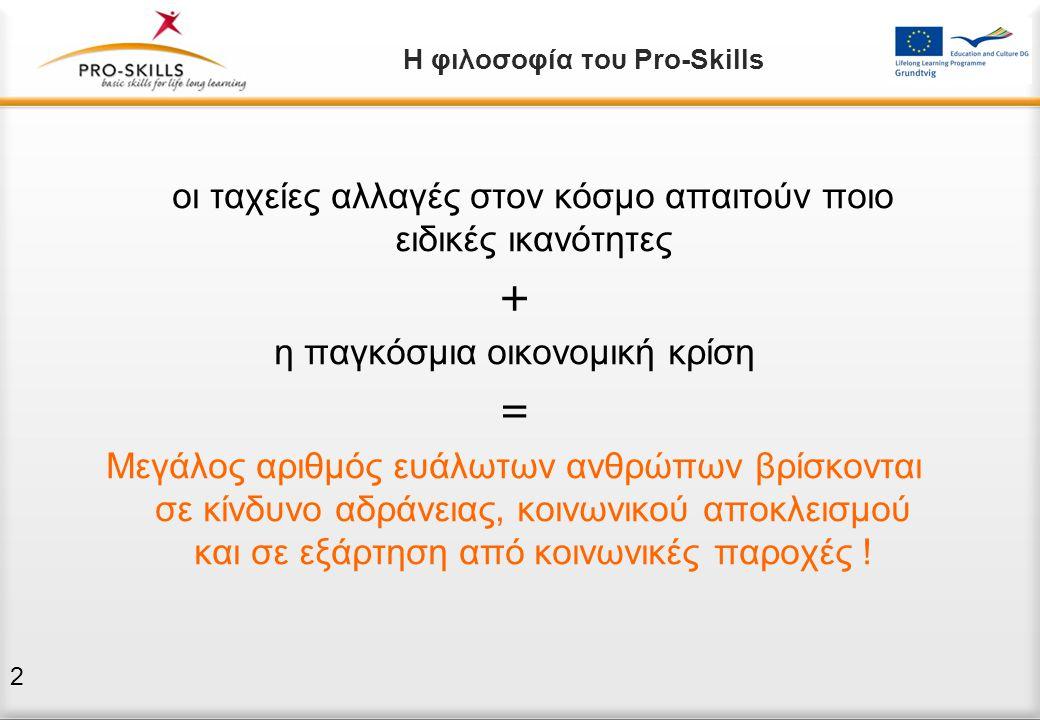 Η φιλοσοφία του Pro-Skills οι ταχείες αλλαγές στον κόσμο απαιτούν ποιο ειδικές ικανότητες + η παγκόσμια οικονομική κρίση = Μεγάλος αριθμός ευάλωτων αν