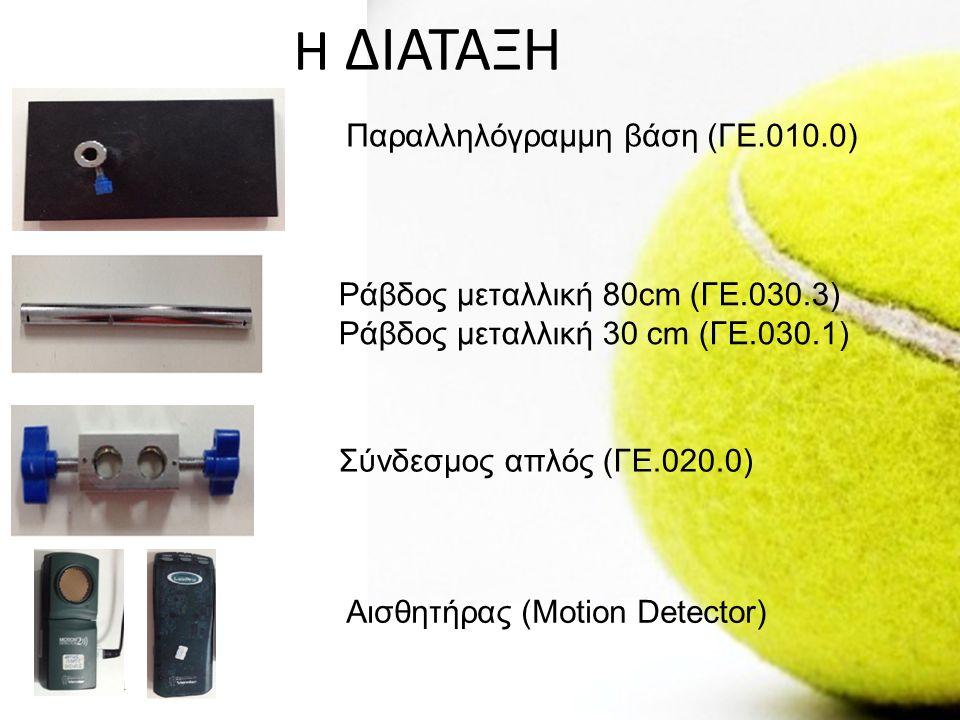 18/8/2014ΠΑΡΟΥΣΙΑΣΗ PROJECT A ΛΥΚΕΙΟΥ12 Η ΔΙΑΤΑΞΗ Παραλληλόγραμμη βάση (ΓΕ.010.0) Ράβδος μεταλλική 80cm (ΓΕ.030.3) Ράβδος μεταλλική 30 cm (ΓΕ.030.1) Σύνδεσμος απλός (ΓΕ.020.0) Αισθητήρας (Motion Detector)