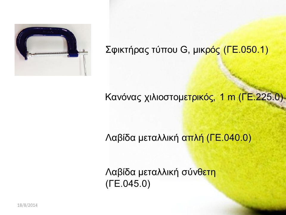 18/8/2014ΠΑΡΟΥΣΙΑΣΗ PROJECT A ΛΥΚΕΙΟΥ14 Σφικτήρας τύπου G, μικρός (ΓΕ.050.1) Κανόνας χιλιοστομετρικός, 1 m (ΓΕ.225.0) Λαβίδα μεταλλική απλή (ΓΕ.040.0) Λαβίδα μεταλλική σύνθετη (ΓΕ.045.0)