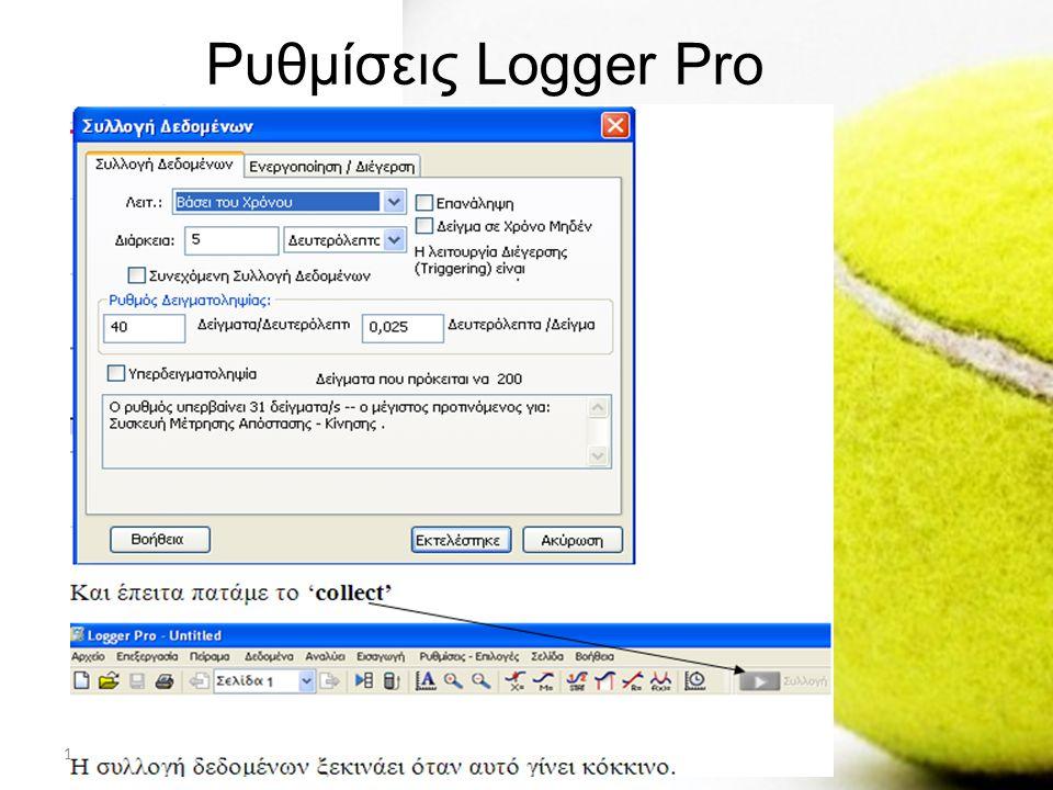 18/8/2014ΠΑΡΟΥΣΙΑΣΗ PROJECT A ΛΥΚΕΙΟΥ19 Ρυθμίσεις Logger Pro