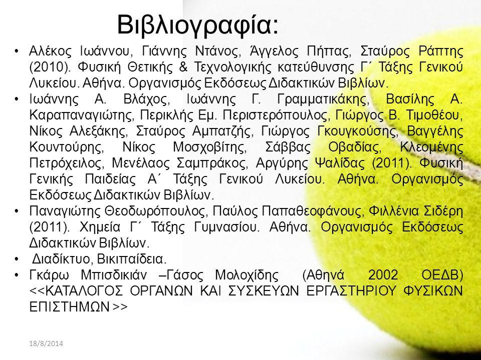 18/8/2014ΠΑΡΟΥΣΙΑΣΗ PROJECT A ΛΥΚΕΙΟΥ38 Βιβλιογραφία: Αλέκος Ιωάννου, Γιάννης Ντάνος, Άγγελος Πήττας, Σταύρος Ράπτης (2010).