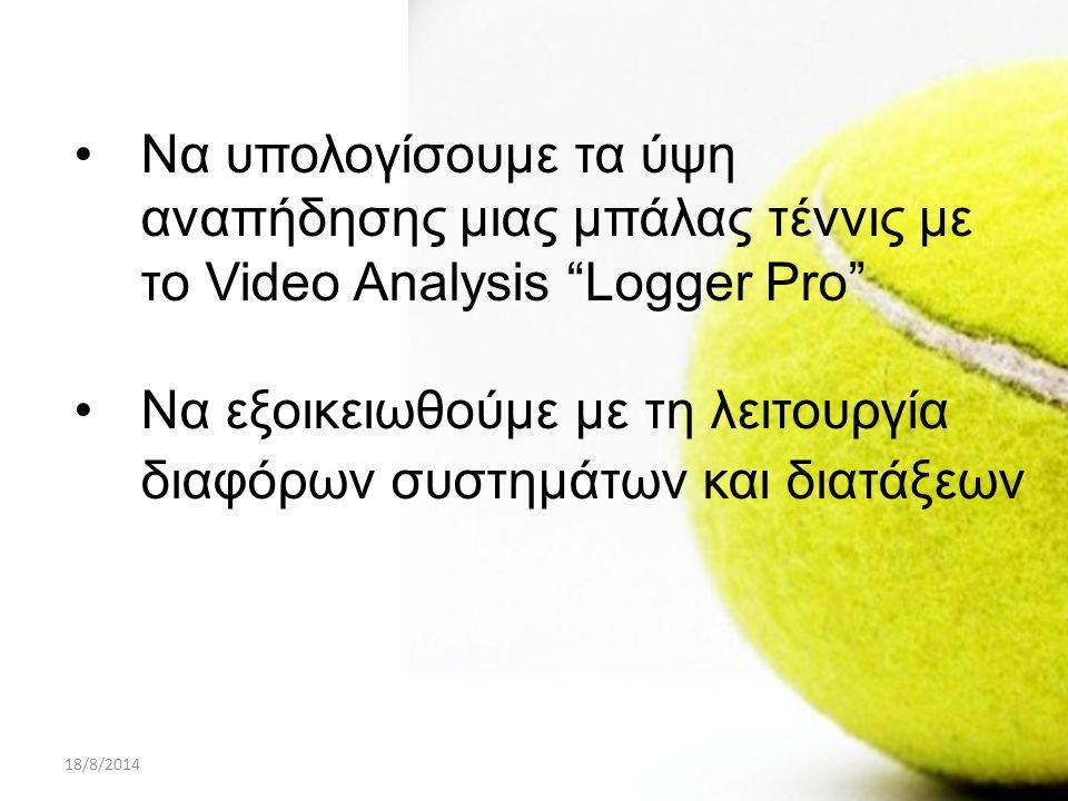 18/8/2014ΠΑΡΟΥΣΙΑΣΗ PROJECT A ΛΥΚΕΙΟΥ6 Να υπολογίσουμε τις ταχύτητες πρόσκρουσης και αναπήδησης μιας μπάλας του τέννις σε ένα συγκεκριμένο οριζόντιο επίπεδο χρησιμοποιώντας το διάγραμμα U-t (ταχύτητα –χρόνος)