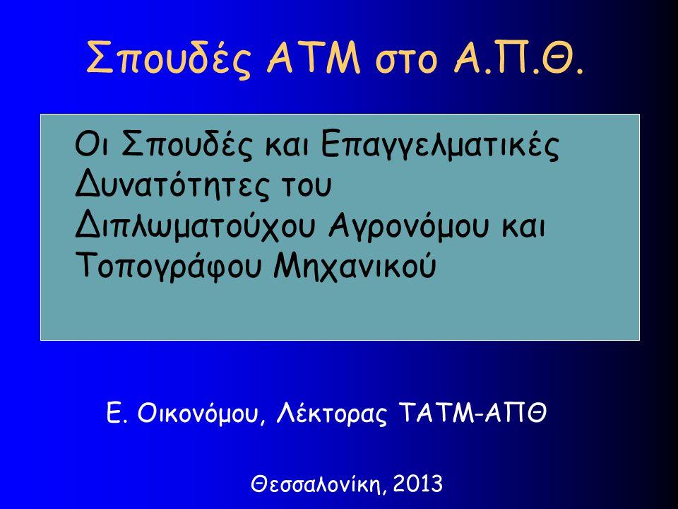 Σπουδές ATM στο Α.Π.Θ. Θεσσαλονίκη, 2013 Oι Σπουδές και Επαγγελματικές Δυνατότητες του Διπλωματούχου Αγρονόμου και Τοπογράφου Μηχανικού Ε. Οικονόμου,