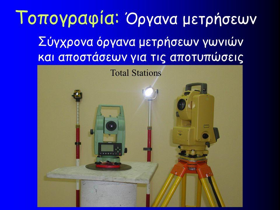 Σύγχρονα όργανα μετρήσεων γωνιών και αποστάσεων για τις αποτυπώσεις Τοπογραφία: Όργανα μετρήσεων Total Stations