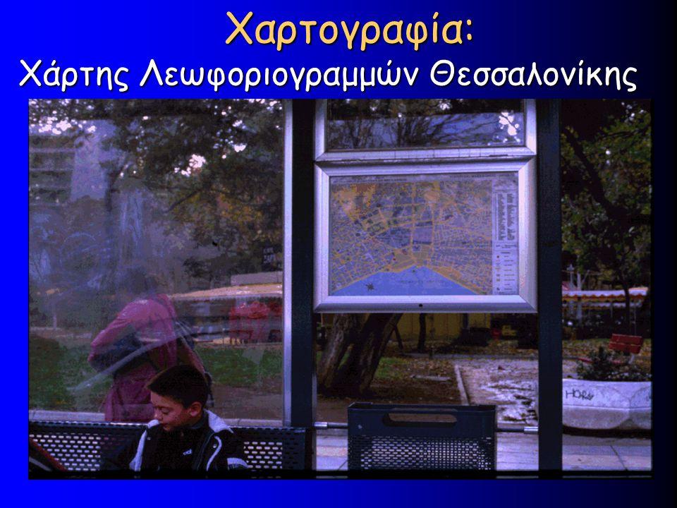 Χαρτογραφία: Χάρτης Λεωφοριογραμμών Θεσσαλονίκης