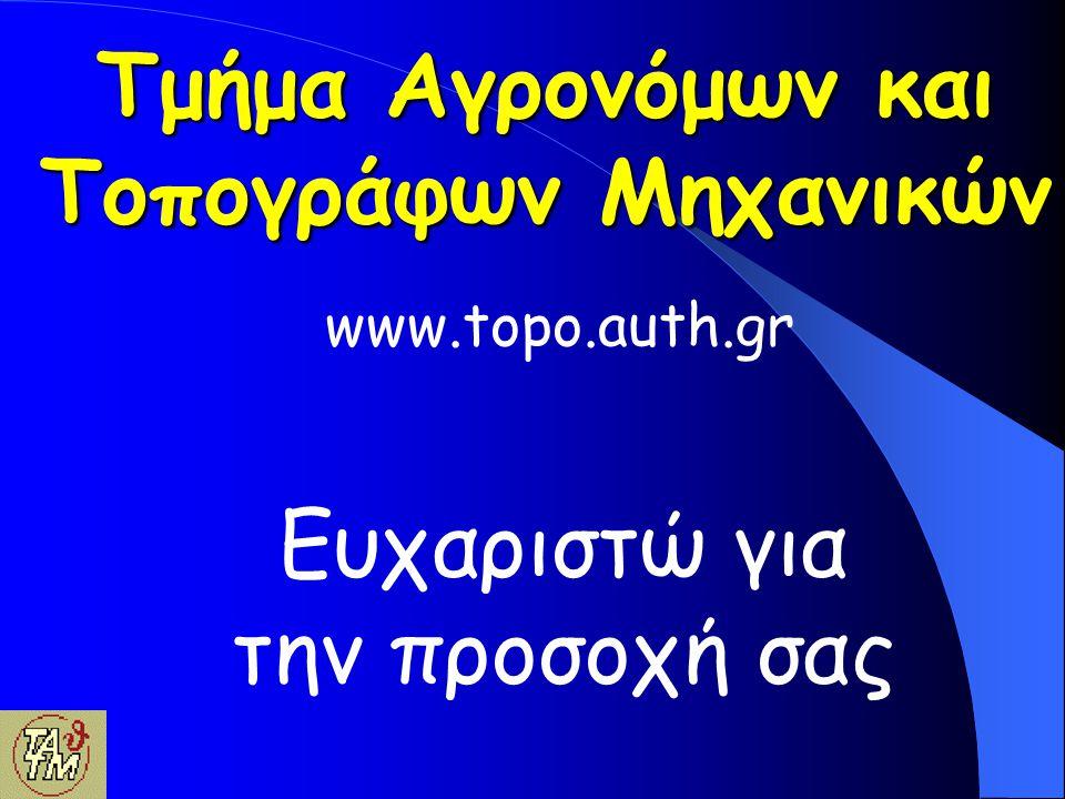 www.topo.auth.gr Ευχαριστώ για την προσοχή σας Τμήμα Αγρονόμων και Τοπογράφων Μηχανικών