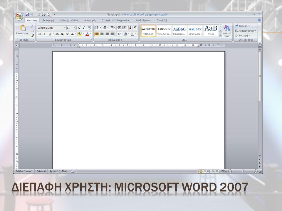  Openoffice: πολύ καλό για εκπαιδευτική χρήση, δωρεάν, πολλές δυνατότητες, Draw, Base, παθιασμένη ομάδα ανάπτυξης  Microsoft Office: επαγγελματική εφαρμογή, μεγάλη ευχρηστία, τεράστια υποστήριξη, office.microsoft.com, σταθερότητα, πλήρης υποστήριξη πολυμέσων