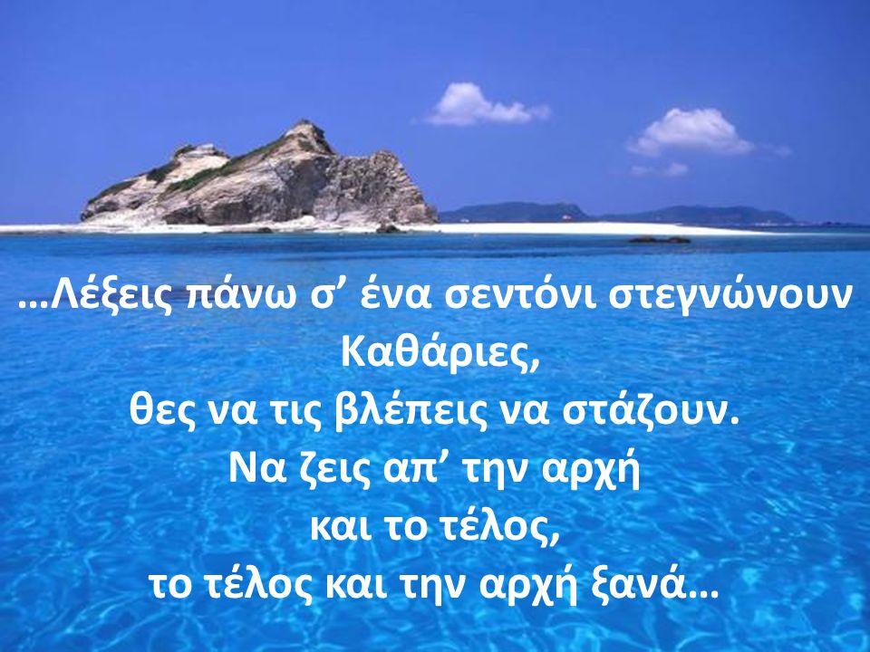 …Να βλέπω να γελάς Μέσα στα κύματα να αφήνεις την γλυκεία μυρωδιά σου, στην άμμο τα ίχνη σου να φιλώ, στο πάτημα της καρδιάς σου να σταματώ…