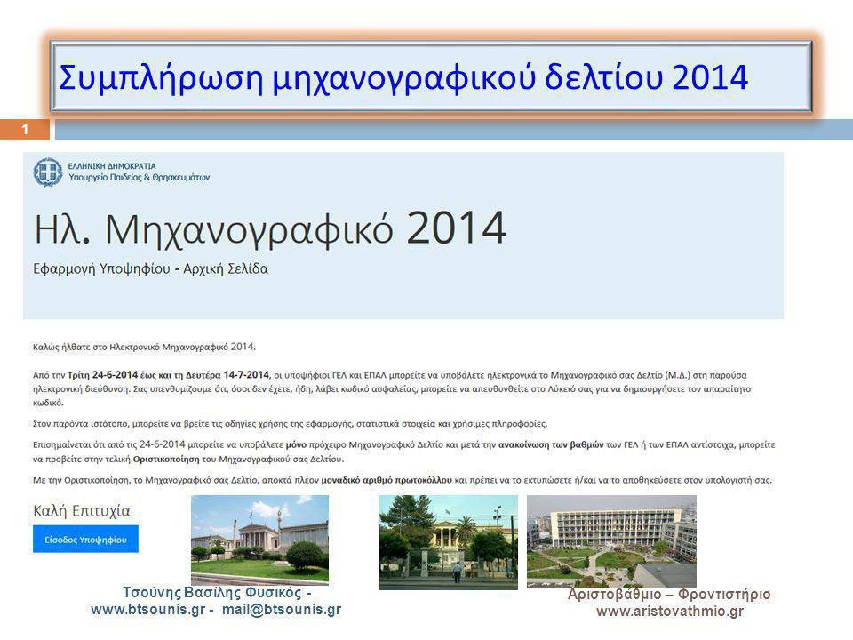 A Αριστοβάθμιο – Φροντιστήριο www.aristovathmio.gr Τσούνης Βασίλης Φυσικός - www.btsounis.gr - mail@btsounis.gr Συμ π λήρωση μηχανογραφικού δελτίου 20