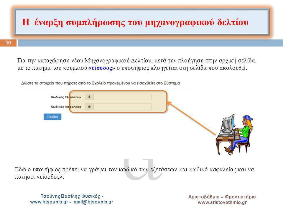 A Αριστοβάθμιο – Φροντιστήριο www.aristovathmio.gr Τσούνης Βασίλης Φυσικός - www.btsounis.gr - mail@btsounis.gr Η έναρξη συμπλήρωσης του μηχανογραφικού δελτίου 10 Για την καταχώρηση νέου Μηχανογραφικού Δελτίου, μετά την πλοήγηση στην αρχική σελίδα, με το πάτημα του κουμπιού «είσοδος» ο υποψήφιος πλοηγείται στη σελίδα που ακολουθε ί.