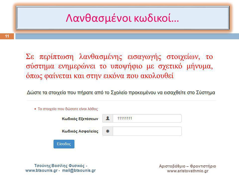 A Αριστοβάθμιο – Φροντιστήριο www.aristovathmio.gr Τσούνης Βασίλης Φυσικός - www.btsounis.gr - mail@btsounis.gr Λανθασμένοι κωδικοί … 11 Σε περίπτωση