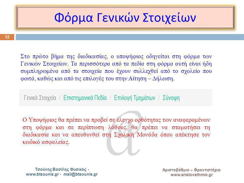 A Αριστοβάθμιο – Φροντιστήριο www.aristovathmio.gr Τσούνης Βασίλης Φυσικός - www.btsounis.gr - mail@btsounis.gr Φόρμα Γενικών Στοιχείων 12 Στο πρώτο β