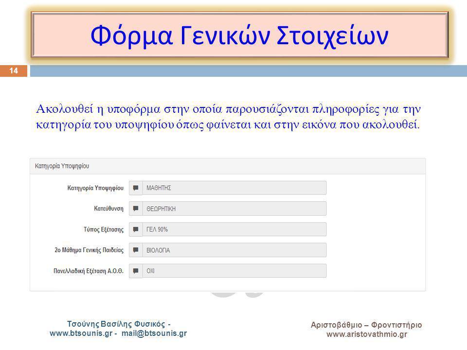 A Αριστοβάθμιο – Φροντιστήριο www.aristovathmio.gr Τσούνης Βασίλης Φυσικός - www.btsounis.gr - mail@btsounis.gr Φόρμα Γενικών Στοιχείων 14 Ακολουθεί η