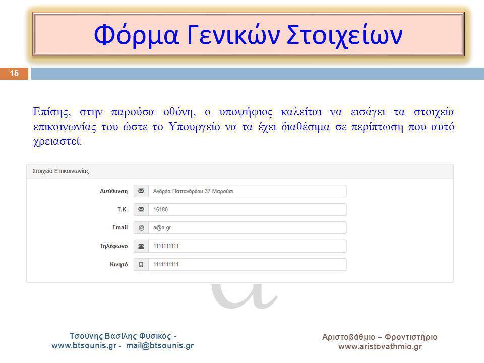 A Αριστοβάθμιο – Φροντιστήριο www.aristovathmio.gr Τσούνης Βασίλης Φυσικός - www.btsounis.gr - mail@btsounis.gr Φόρμα Γενικών Στοιχείων 15 Επίσης, στη