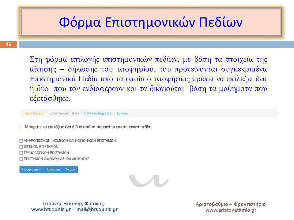A Αριστοβάθμιο – Φροντιστήριο www.aristovathmio.gr Τσούνης Βασίλης Φυσικός - www.btsounis.gr - mail@btsounis.gr Φόρμα Ε π ιστημονικών Πεδίων 16 Στη φό