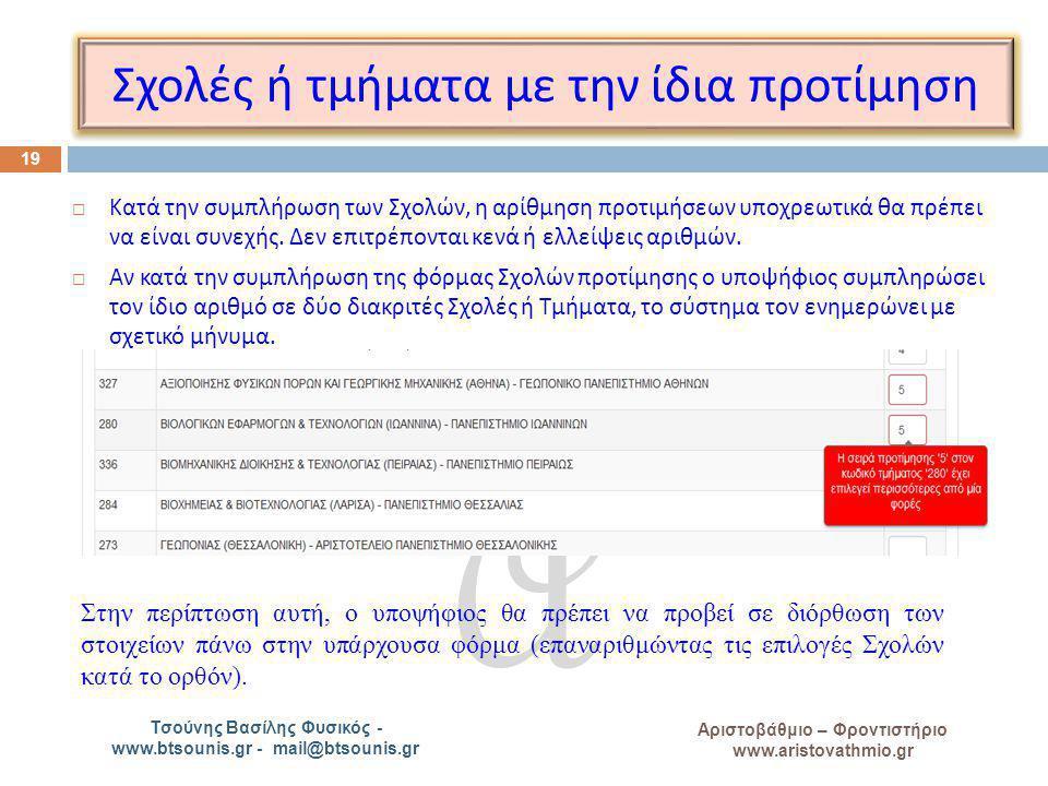 A Αριστοβάθμιο – Φροντιστήριο www.aristovathmio.gr Τσούνης Βασίλης Φυσικός - www.btsounis.gr - mail@btsounis.gr Σχολές ή τμήματα με την ίδια π ροτίμησ