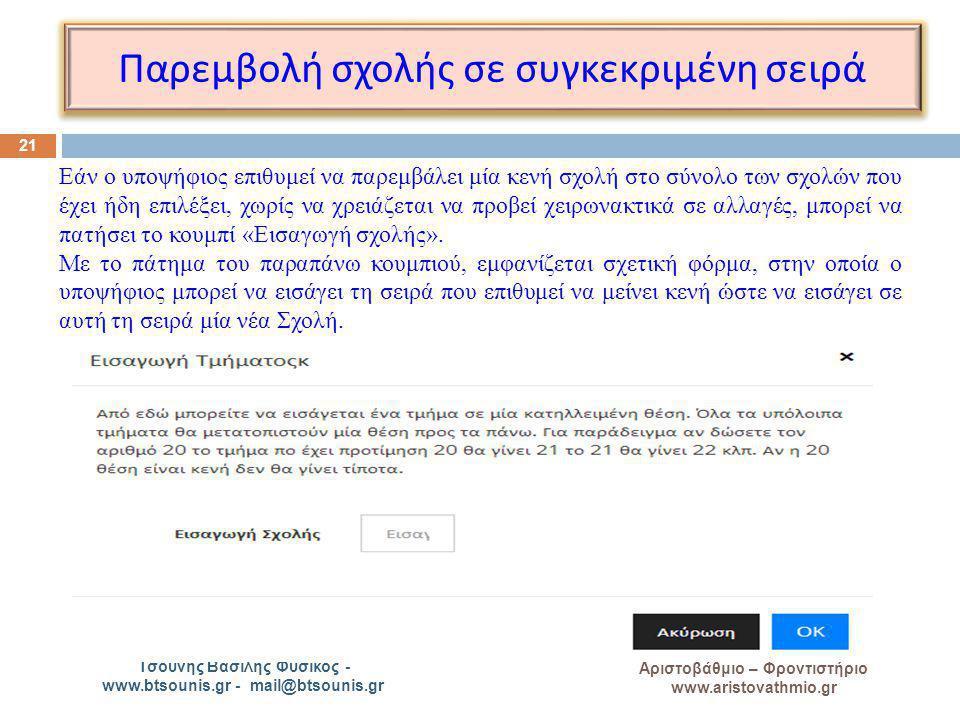 A Αριστοβάθμιο – Φροντιστήριο www.aristovathmio.gr Τσούνης Βασίλης Φυσικός - www.btsounis.gr - mail@btsounis.gr Παρεμβολή σχολής σε συγκεκριμένη σειρά
