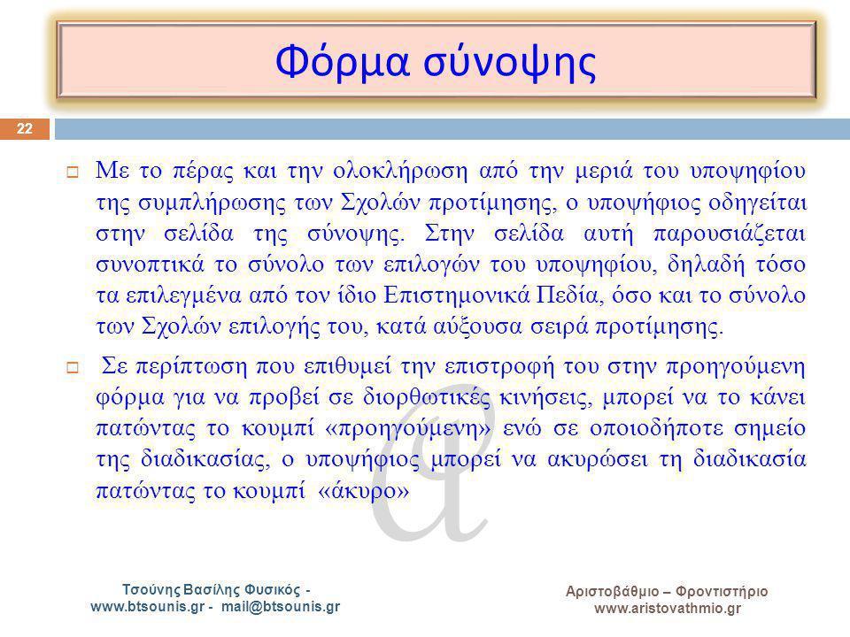 A Αριστοβάθμιο – Φροντιστήριο www.aristovathmio.gr Τσούνης Βασίλης Φυσικός - www.btsounis.gr - mail@btsounis.gr Φόρμα σύνοψης  Με το πέρας και την ολ