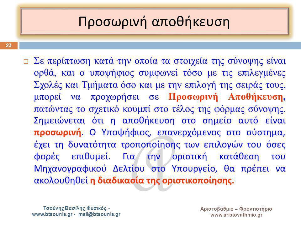 A Αριστοβάθμιο – Φροντιστήριο www.aristovathmio.gr Τσούνης Βασίλης Φυσικός - www.btsounis.gr - mail@btsounis.gr Προσωρινή α π οθήκευση  Σε περίπτωση