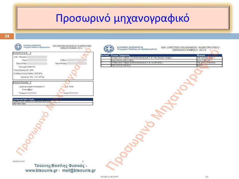 A Αριστοβάθμιο – Φροντιστήριο www.aristovathmio.gr Τσούνης Βασίλης Φυσικός - www.btsounis.gr - mail@btsounis.gr Προσωρινό μηχανογραφικό 24
