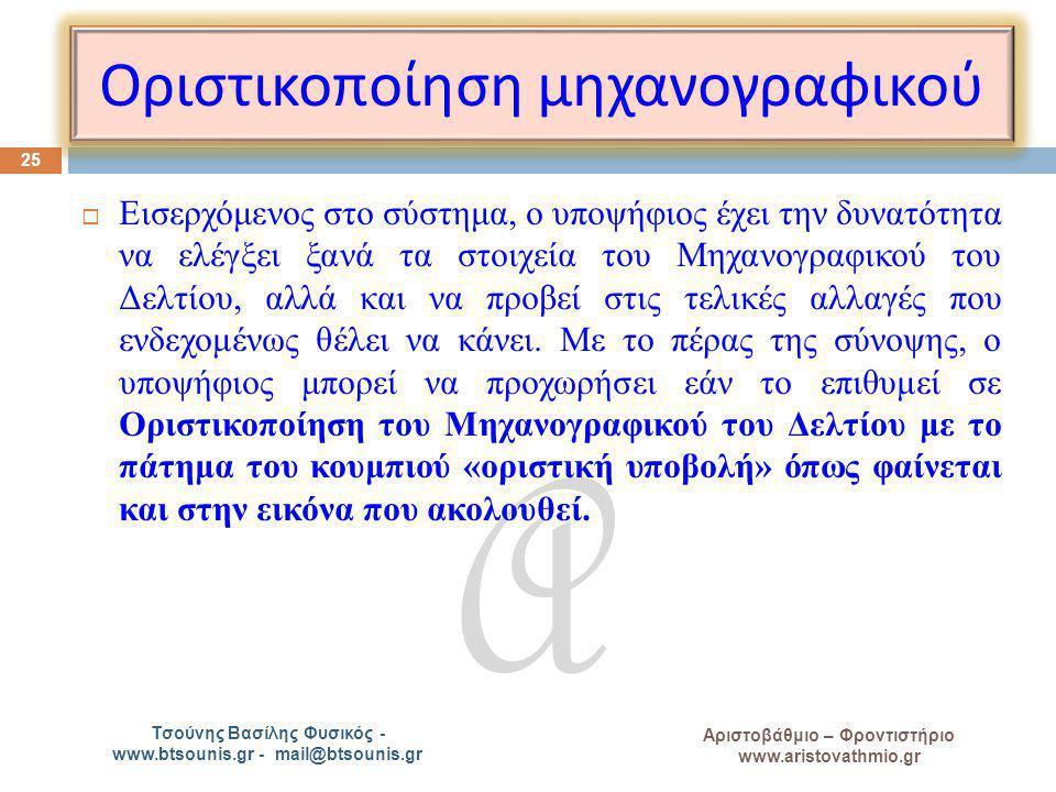 A Αριστοβάθμιο – Φροντιστήριο www.aristovathmio.gr Τσούνης Βασίλης Φυσικός - www.btsounis.gr - mail@btsounis.gr Οριστικο π οίηση μηχανογραφικού  Εισε