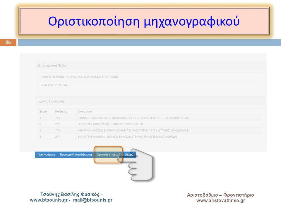 A Αριστοβάθμιο – Φροντιστήριο www.aristovathmio.gr Τσούνης Βασίλης Φυσικός - www.btsounis.gr - mail@btsounis.gr Οριστικο π οίηση μηχανογραφικού 26