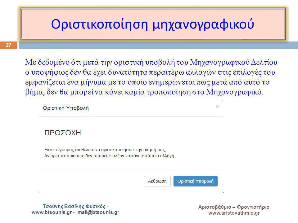 A Αριστοβάθμιο – Φροντιστήριο www.aristovathmio.gr Τσούνης Βασίλης Φυσικός - www.btsounis.gr - mail@btsounis.gr Οριστικο π οίηση μηχανογραφικού 27 Με