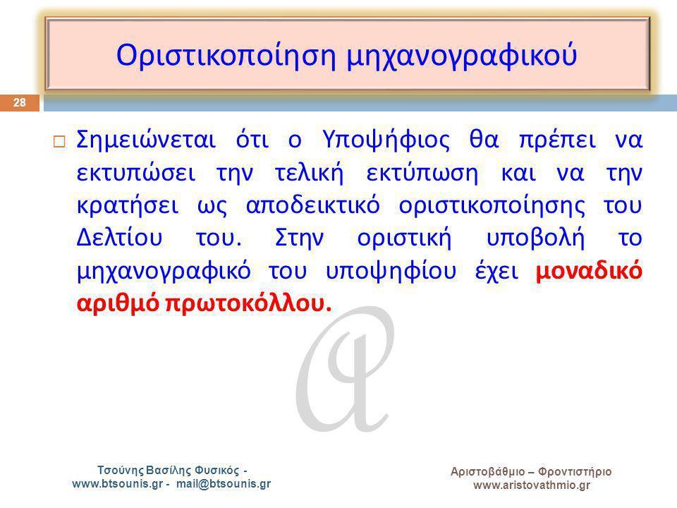 A Αριστοβάθμιο – Φροντιστήριο www.aristovathmio.gr Τσούνης Βασίλης Φυσικός - www.btsounis.gr - mail@btsounis.gr Οριστικο π οίηση μηχανογραφικού  Σημειώνεται ότι ο Υποψήφιος θα πρέπει να εκτυπώσει την τελική εκτύπωση και να την κρατήσει ως αποδεικτικό οριστικοποίησης του Δελτίου του.