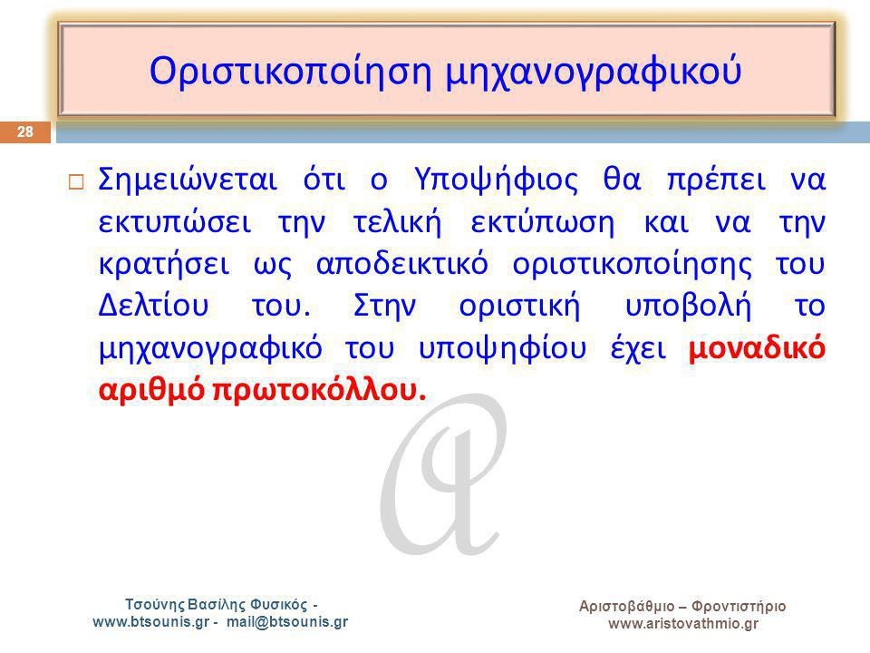 A Αριστοβάθμιο – Φροντιστήριο www.aristovathmio.gr Τσούνης Βασίλης Φυσικός - www.btsounis.gr - mail@btsounis.gr Οριστικο π οίηση μηχανογραφικού  Σημε