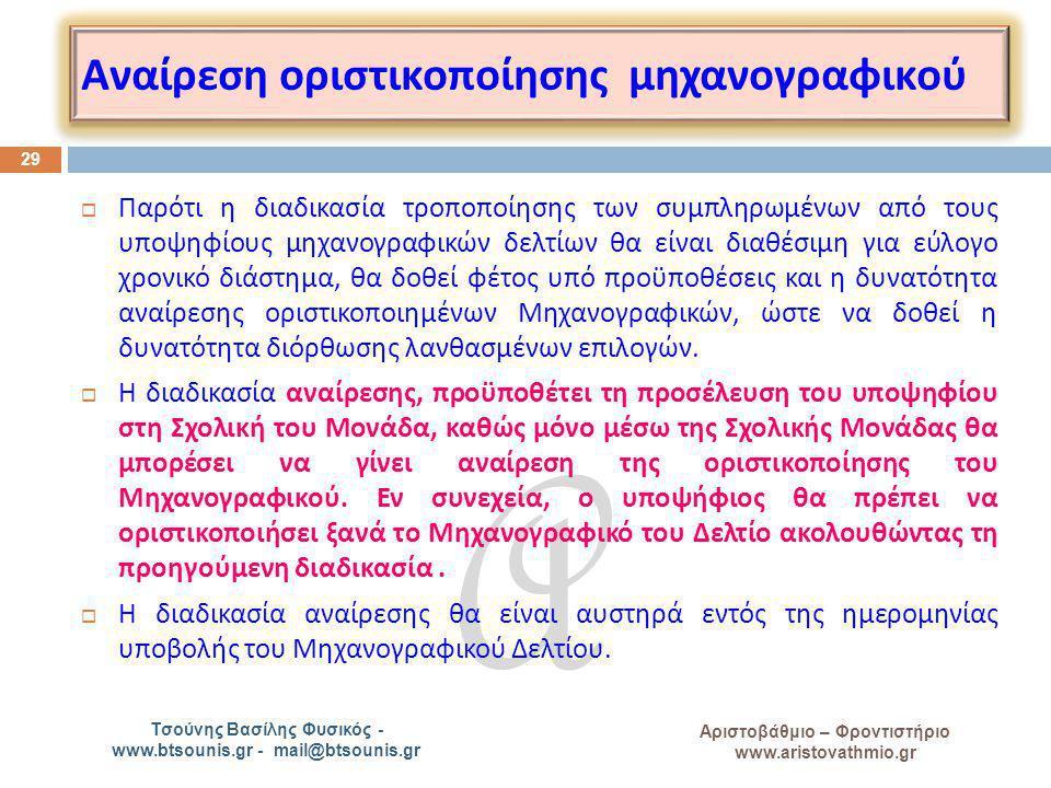 A Αριστοβάθμιο – Φροντιστήριο www.aristovathmio.gr Τσούνης Βασίλης Φυσικός - www.btsounis.gr - mail@btsounis.gr Αναίρεση οριστικο π οίησης μηχανογραφι