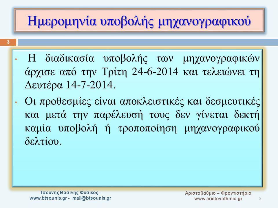 A Αριστοβάθμιο – Φροντιστήριο www.aristovathmio.gr Τσούνης Βασίλης Φυσικός - www.btsounis.gr - mail@btsounis.gr Ημερομηνία υποβολής μηχανογραφικού Η δ