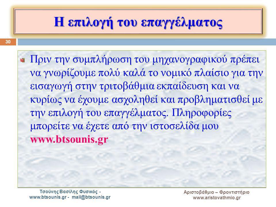 A Αριστοβάθμιο – Φροντιστήριο www.aristovathmio.gr Τσούνης Βασίλης Φυσικός - www.btsounis.gr - mail@btsounis.gr Η επιλογή του επαγγέλματος Πριν την συ