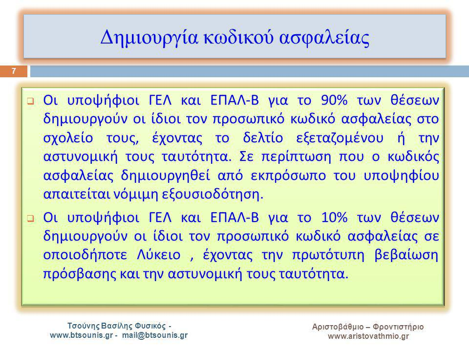 A Αριστοβάθμιο – Φροντιστήριο www.aristovathmio.gr Τσούνης Βασίλης Φυσικός - www.btsounis.gr - mail@btsounis.gr Δημιουργία κωδικού ασφαλείας  Οι υποψ