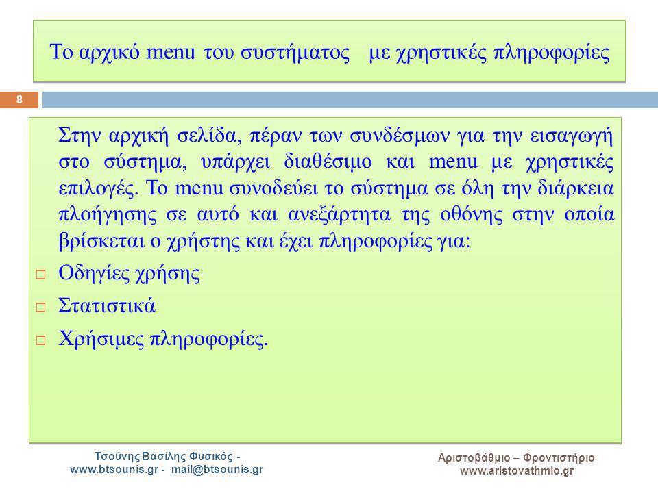 A Αριστοβάθμιο – Φροντιστήριο www.aristovathmio.gr Τσούνης Βασίλης Φυσικός - www.btsounis.gr - mail@btsounis.gr Το αρχικό menu του συστήματος με χρηστ