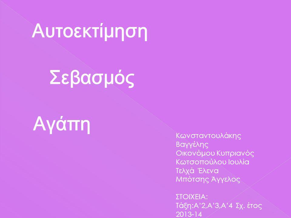Κωνσταντουλάκης Βαγγέλης Οικονόμου Κυπριανός Κωτσοπούλου Ιουλία Τελχά Έλενα Μπότσης Άγγελος ΣΤΟΙΧΕΙΑ: Τάξη:Α'2,Α'3,Α'4 Σχ. έτος 2013-14 Αυτοεκτίμηση Σ