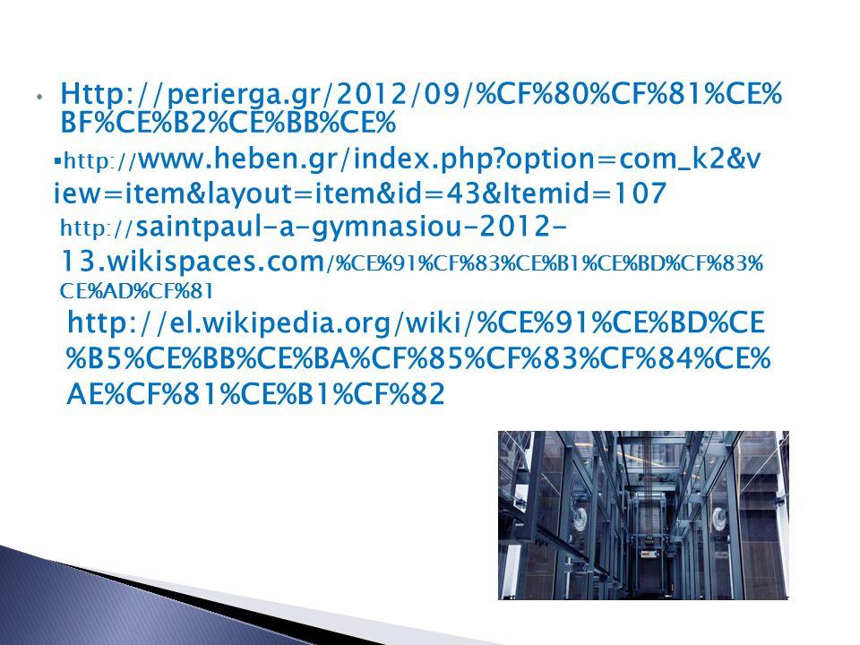 Ηttp:// perierga.gr/2012/09 /%CF%80%CF%81%CE% BF%CE%B2%CE%BB%CE%  http:// www.heben.gr/index.php?option=com_k2&v iew=item&layout=item&id=43&Itemid=107 http:// saintpaul-a-gymnasiou-2012- 13.wikispaces.com /%CE%91%CF%83%CE%B1%CE%BD%CF%83% CE%AD%CF%81 http:// el.wikipedia.org/wiki /%CE%91%CE%BD%CE %B5%CE%BB%CE%BA%CF%85%CF%83%CF%84%CE% AE%CF%81%CE%B1%CF%82