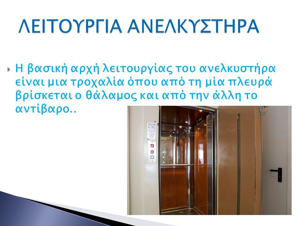  Η βασική αρχή λειτουργίας του ανελκυστήρα είναι μια τροχαλία όπου από τη μία πλευρά βρίσκεται ο θάλαμος και από την άλλη το αντίβαρο..