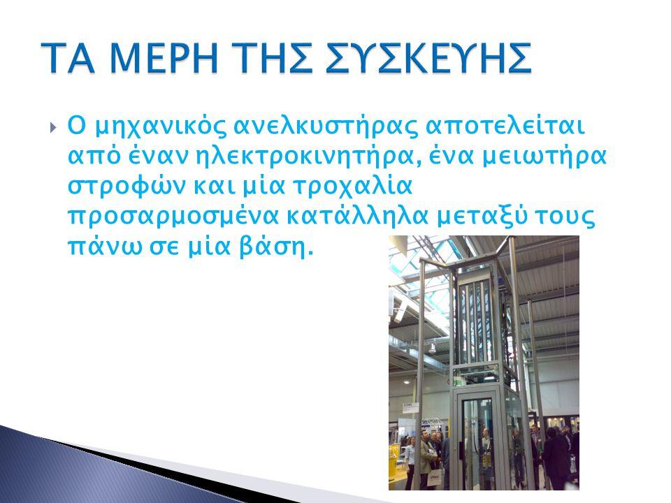  Ο μηχανικός ανελκυστήρας αποτελείται από έναν ηλεκτροκινητήρα, ένα μειωτήρα στροφών και μία τροχαλία προσαρμοσμένα κατάλληλα μεταξύ τους πάνω σε μία βάση.