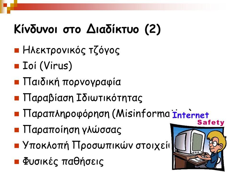 Κίνδυνοι στο Διαδίκτυο (2) Ηλεκτρονικός τζόγος Ιοί (Virus) Παιδική πορνογραφία Παραβίαση Ιδιωτικότητας Παραπληροφόρηση (Misinformation) Παραποίηση γλώσσας Υποκλοπή Προσωπικών στοιχείων Φυσικές παθήσεις