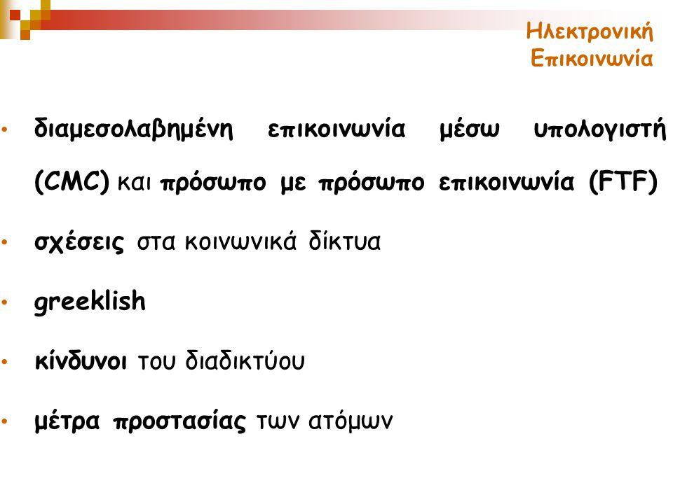 διαμεσολαβημένη επικοινωνία μέσω υπολογιστή (CMC) και πρόσωπο με πρόσωπο επικοινωνία (FTF) σχέσεις στα κοινωνικά δίκτυα greeklish κίνδυνοι του διαδικτύου μέτρα προστασίας των ατόμων Ηλεκτρονική Επικοινωνία