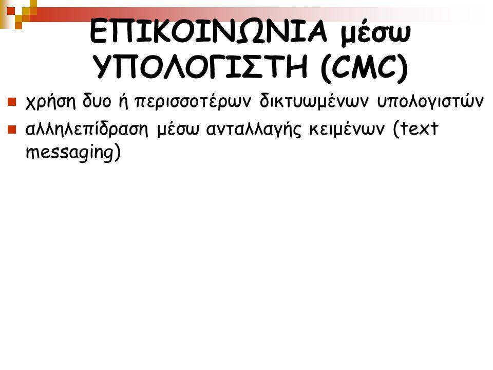 χρήση δυο ή περισσοτέρων δικτυωμένων υπολογιστών αλληλεπίδραση μέσω ανταλλαγής κειμένων (text messaging) ΕΠΙΚΟΙΝΩΝΙΑ μέσω ΥΠΟΛΟΓΙΣΤΗ (CMC)