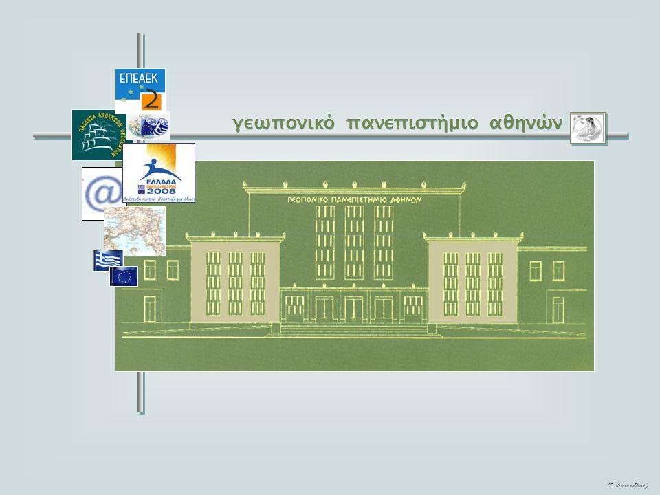 γεωπονικό πανεπιστήμιο αθηνών (Γ. Καλπουζάνης)