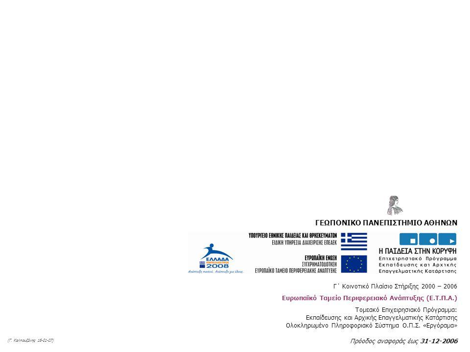 Γ΄ Κοινοτικό Πλαίσιο Στήριξης 2000 – 2006 Ευρωπαϊκό Ταμείο Περιφερειακό Ανάπτυξης (Ε.Τ.Π.Α.) Τομεακό Επιχειρησιακό Πρόγραμμα: Εκπαίδευσης και Αρχικής Επαγγελματικής Κατάρτισης Ολοκληρωμένο Πληροφοριακό Σύστημα Ο.Π.Σ.